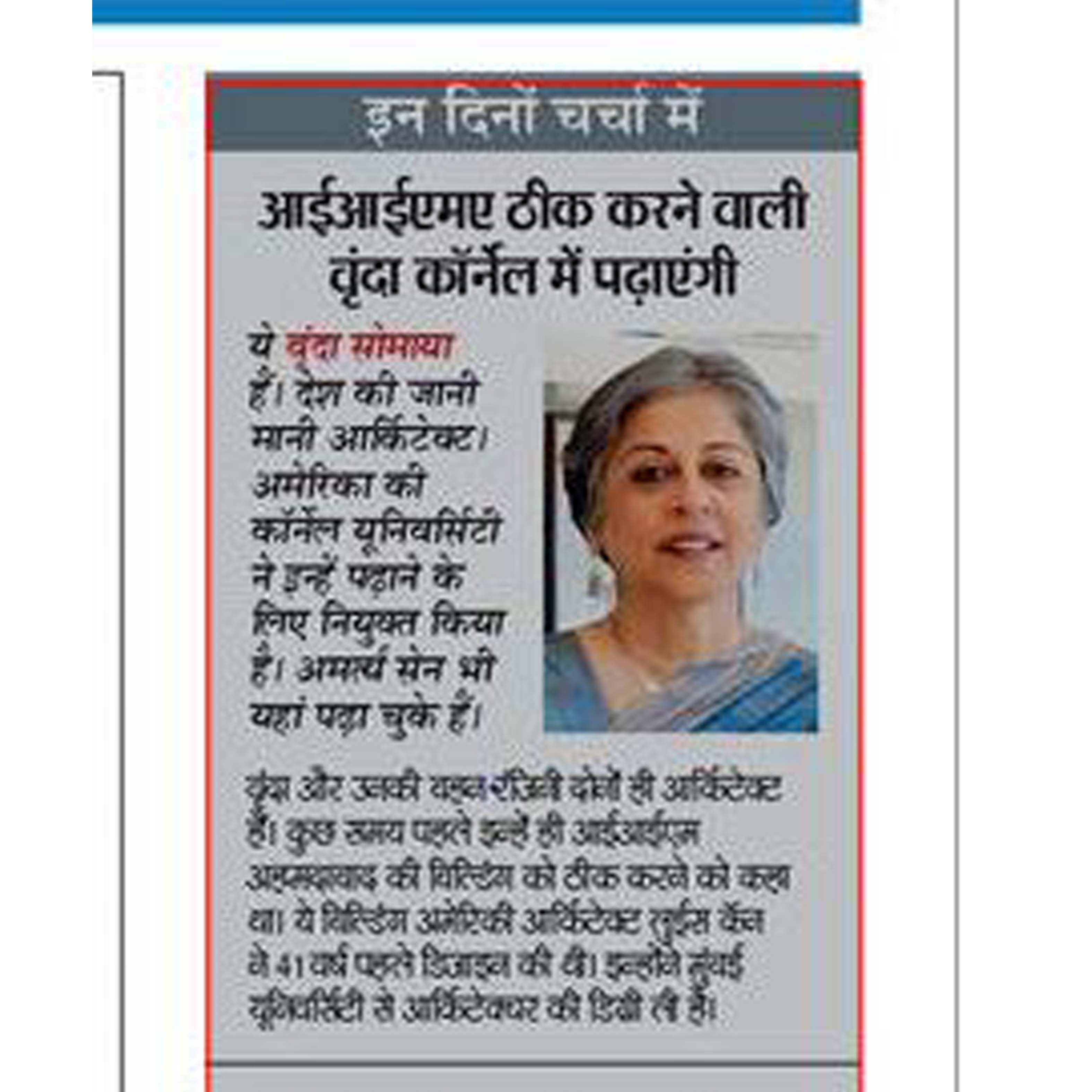 Brinda Somaya elected as the A.D. White Professor-at-large, Dainik Bhaskar, 27th June 2017.